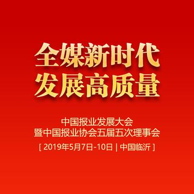 中国报业发展大会5G+VR直播